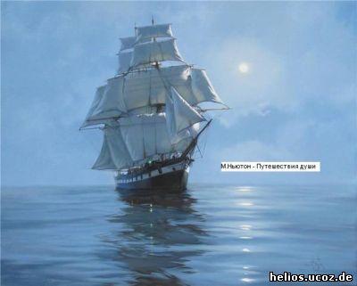 М.Ньютон - Путешествия души