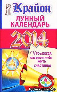 Тамара Шмидт - Крайон. Лунный календарь на 2014 год